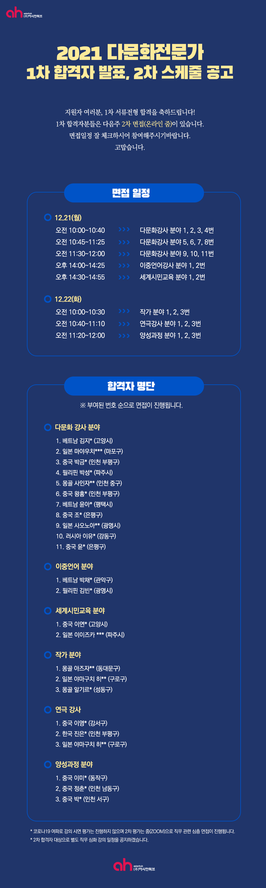 (수정)최종1차합격.png