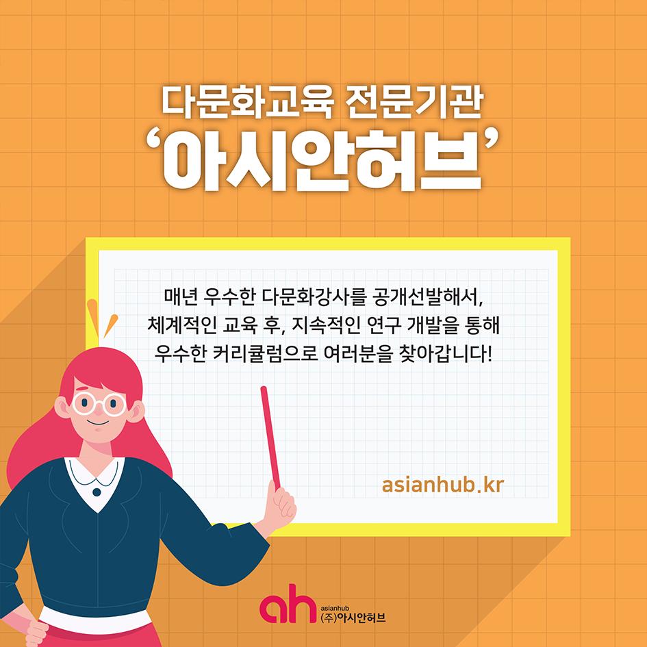 아시안허브-소개-카드뉴스-2.png