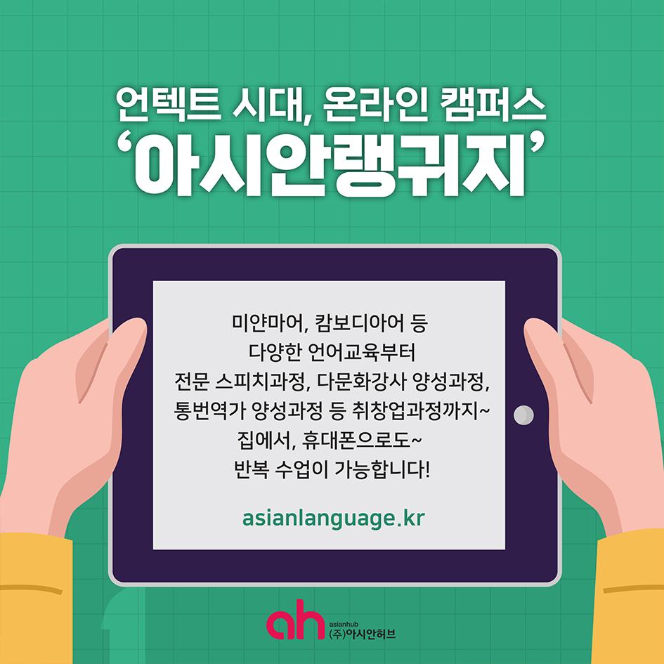 아시안허브-소개-카드뉴스-3.png