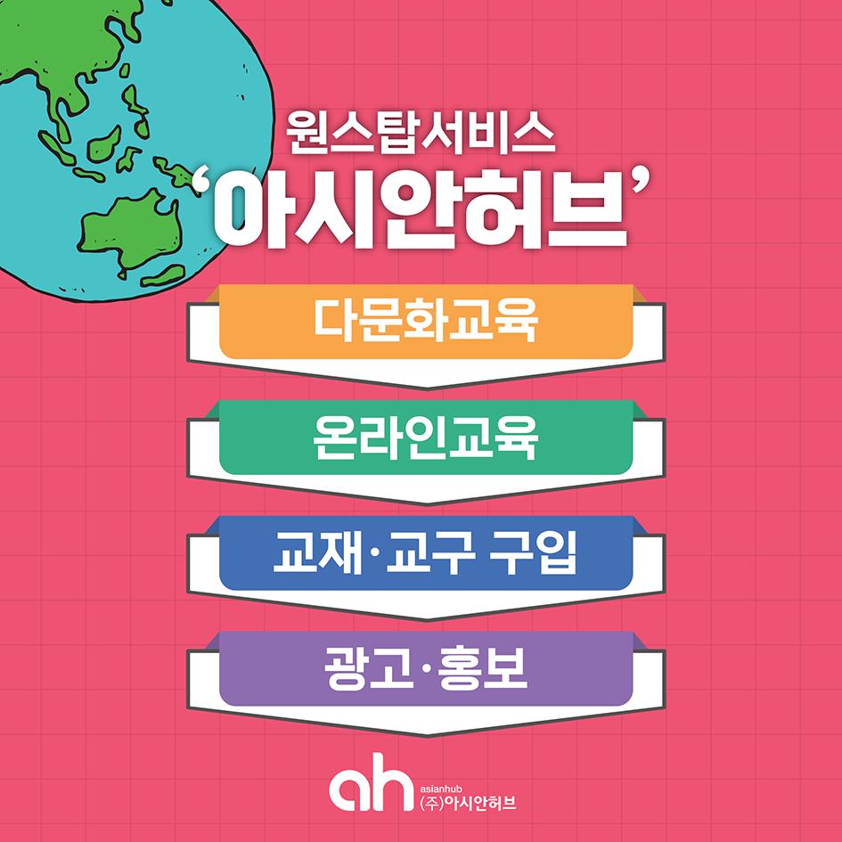 아시안허브-소개-카드뉴스-1.png