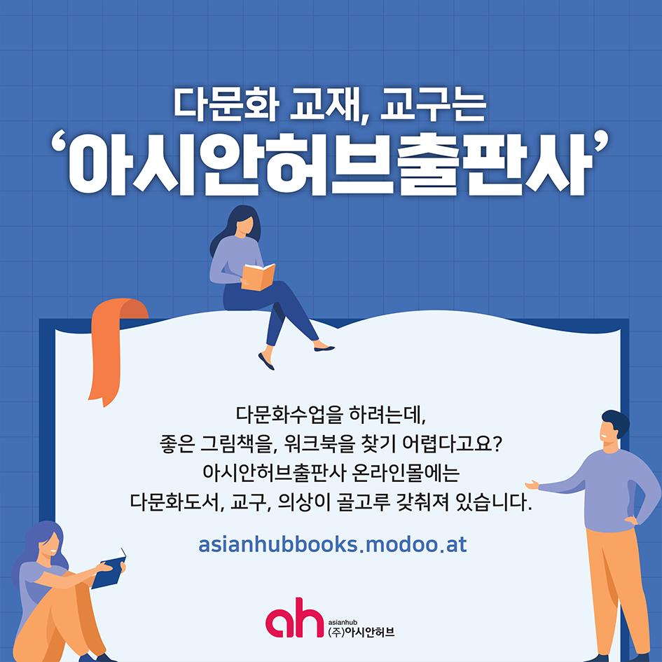아시안허브-소개-카드뉴스-4.png