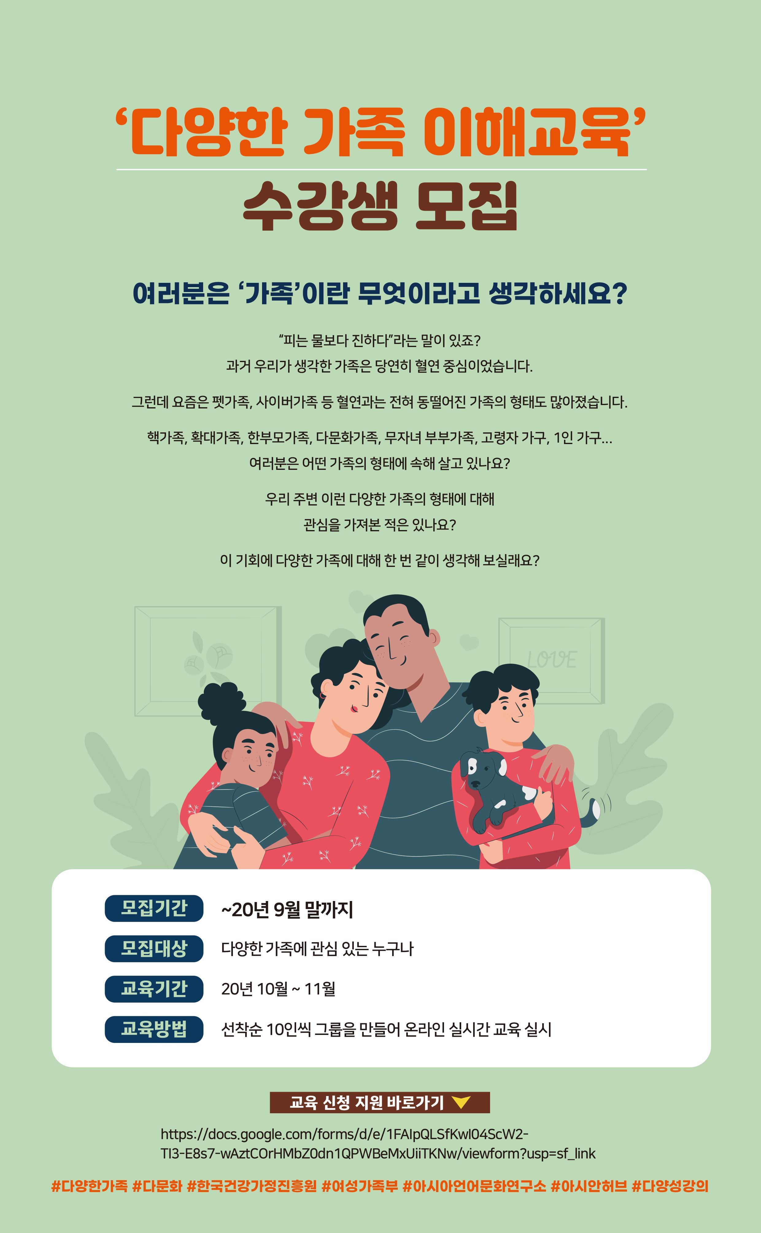 0901_다양한가족_이해교육_수강생_모집.jpg