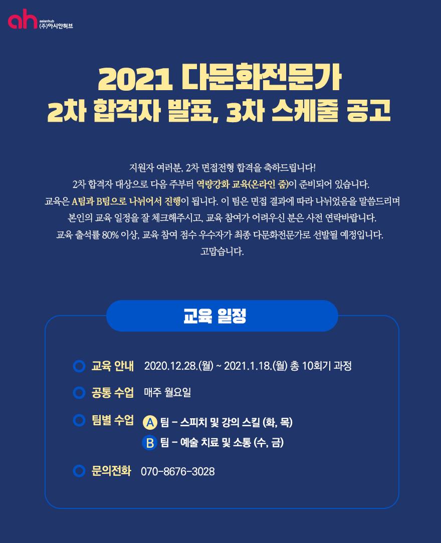 (수정)2021 다문화전문가 2차합격자.jpg