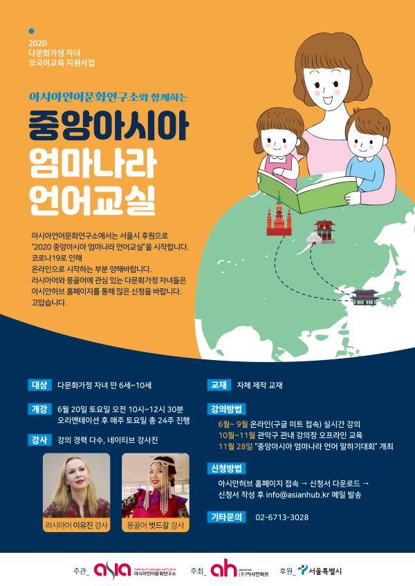 0608_중앙아시아 엄마나라언어교실 웹자보.jpg