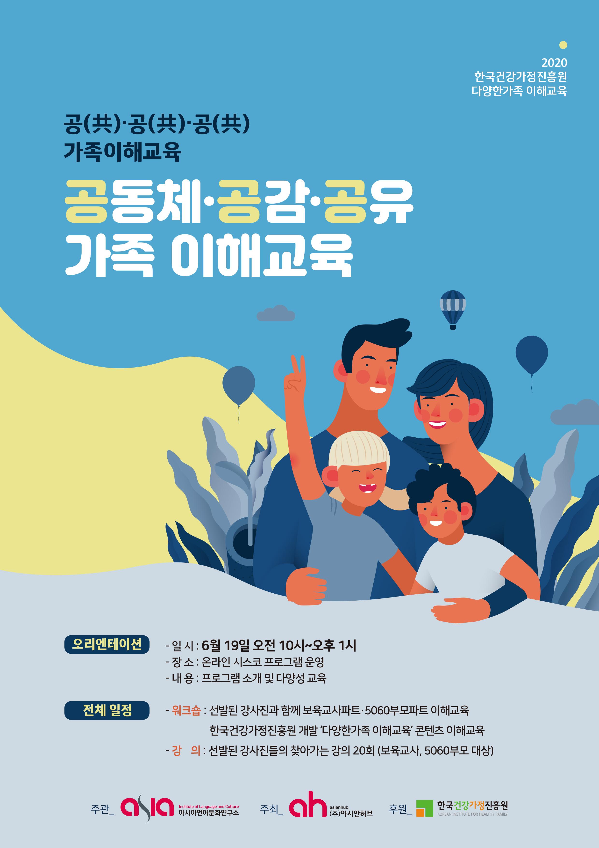 0609_가족이해교육 웹자보.jpg