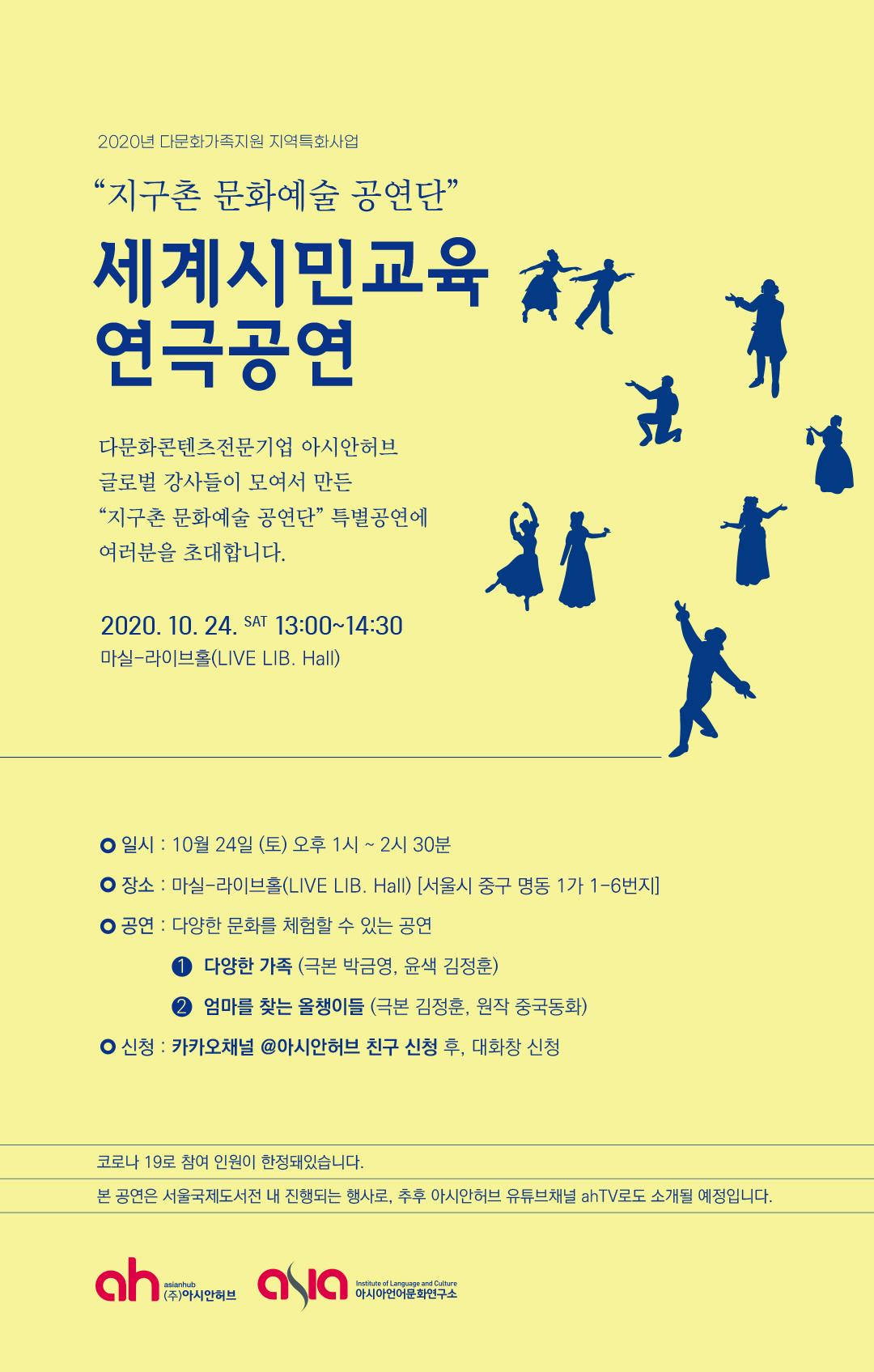 01.1080X1920_지구촌 문화예술 공연단 모바일 초대장.jpg