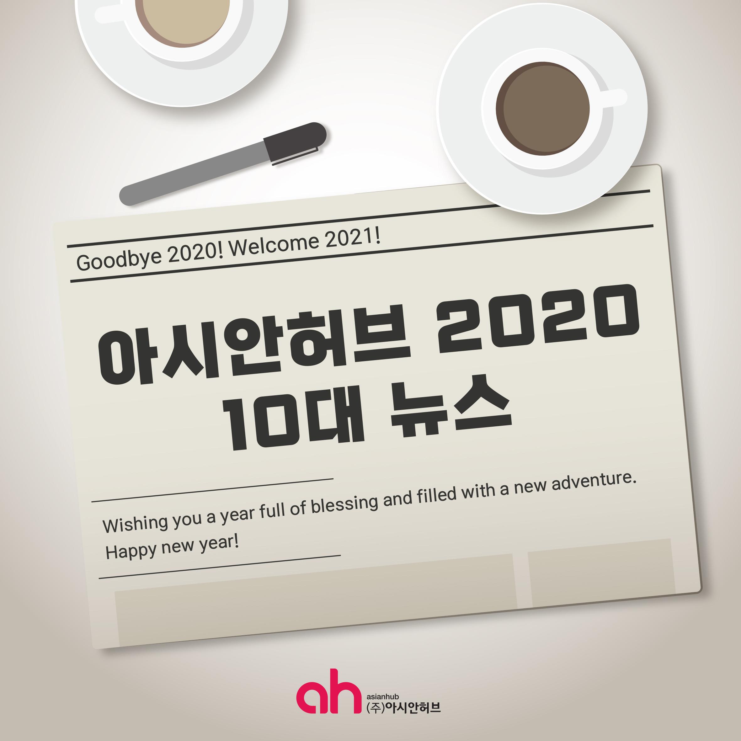 아시안허브 2020 10대 뉴스-1231-02.jpg