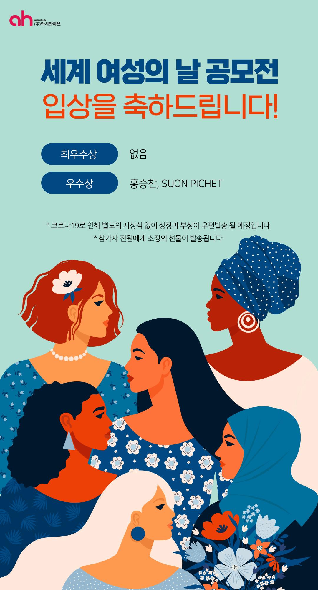 0227_W1080_세계여성의날 공모전 웹자보-입상.jpg