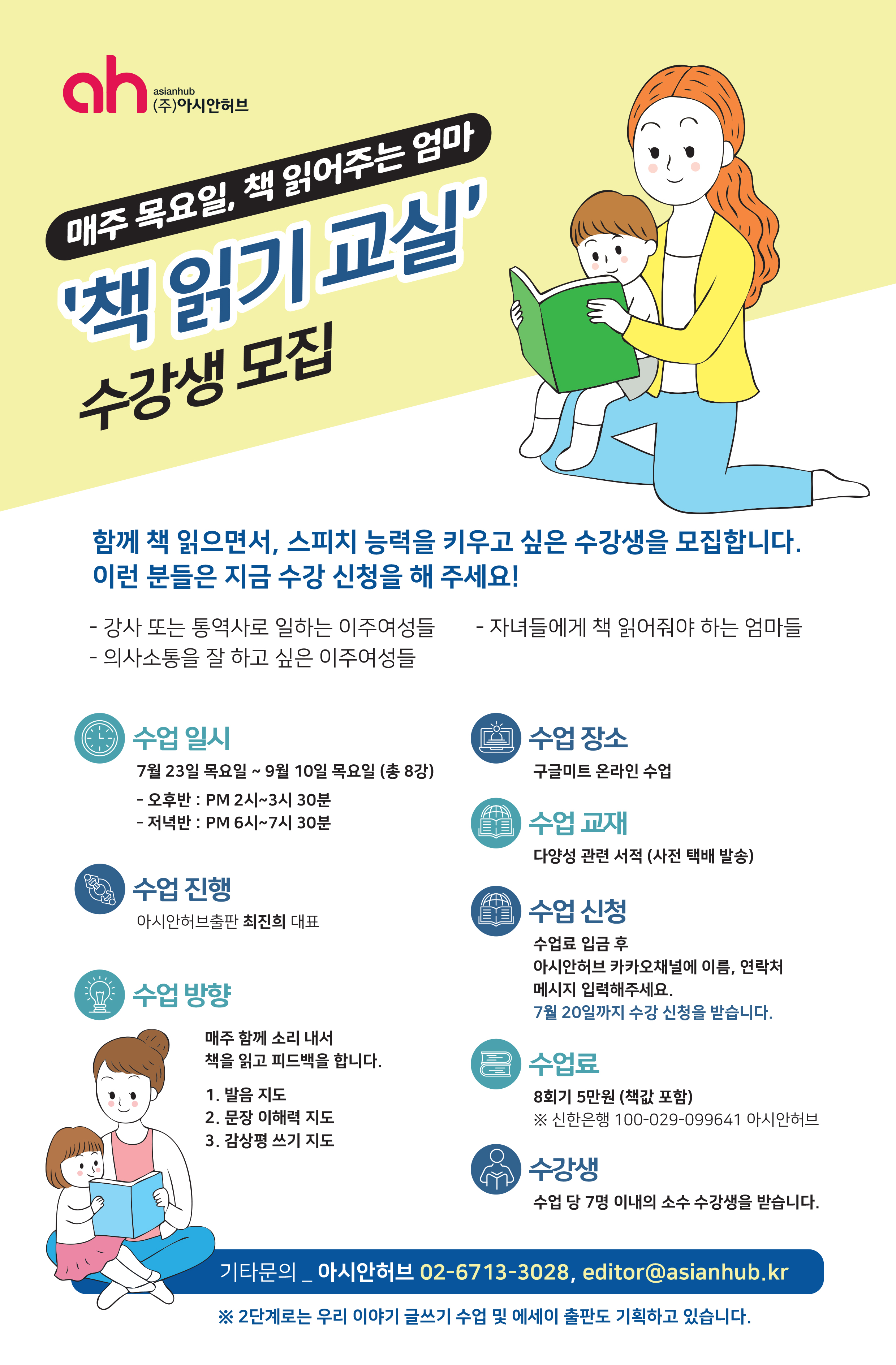 책읽기교실 수강생 모집 웹자보.jpg