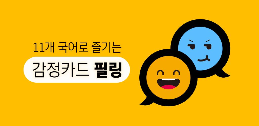 11개국어로즐기는감정카드필링.png