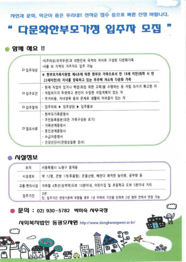동공모자원_다문화한부모가정 입주자 모집 소개글 그림파일.png