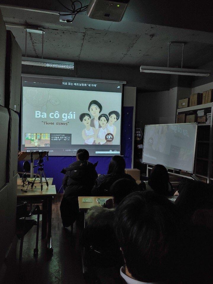베트남 동화 들어보기.jpg