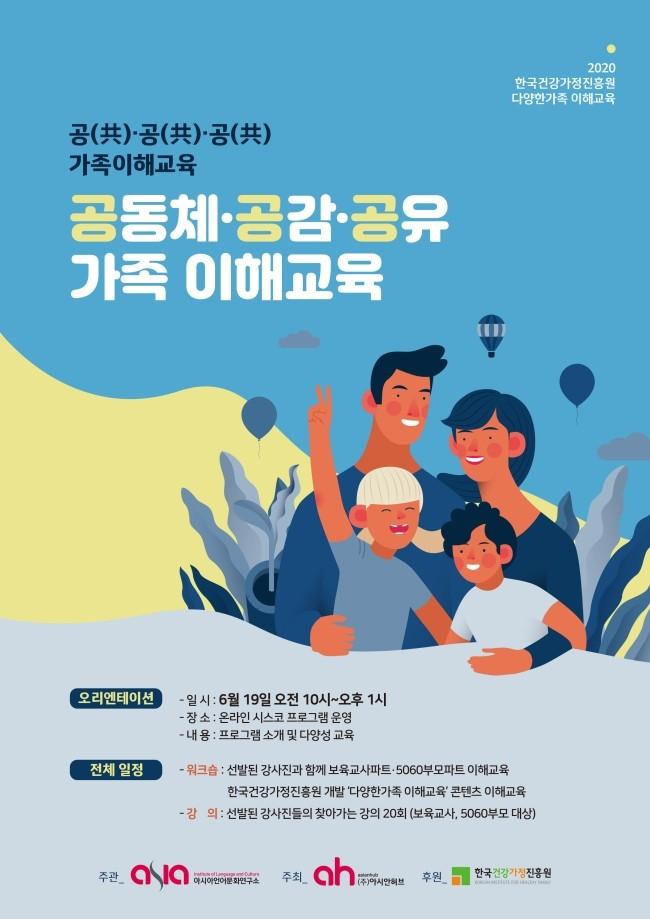 0609_가족이해교육_웹자보.jpg