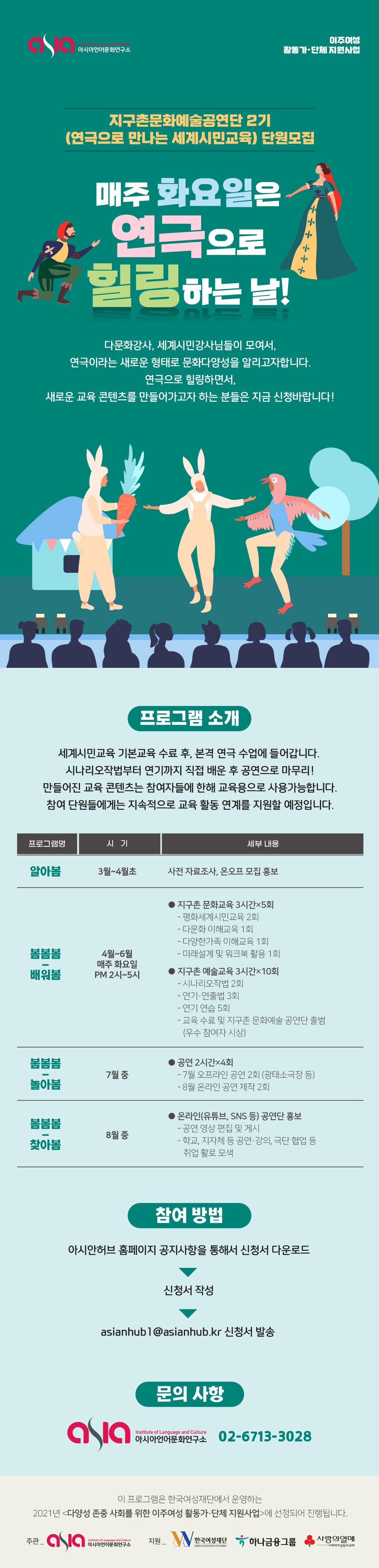 0325_W1080_이주여성 활동가 단체 지원사업 웹자보-1.jpg