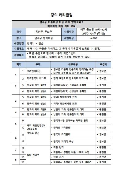 한국어 강의커리큘럼.jpg