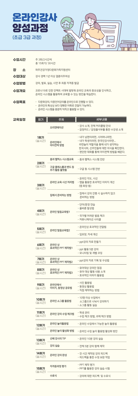 02_온라인강사 양성과정 (초급 3급 과정)-1.jpg